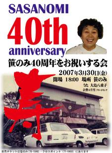 Sasanomi40th070330_070310