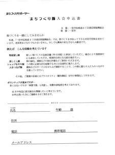 Tensanmachitukuritai0611