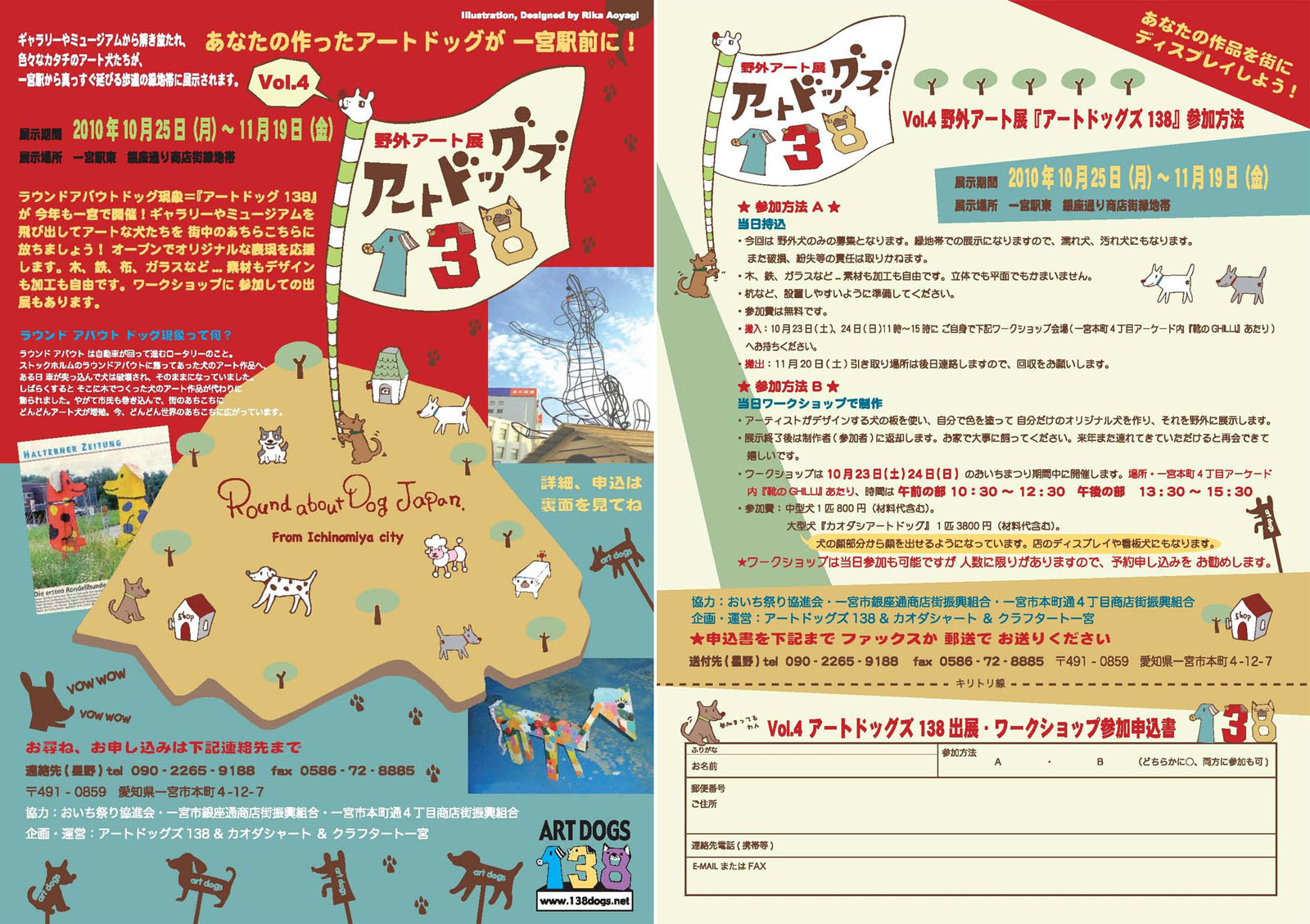 Out2010dogs_flyer_omote_ura_s_r