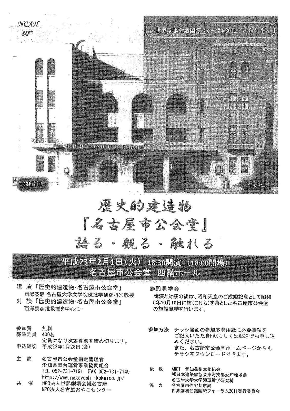 110201nagoyashikokaido41_r
