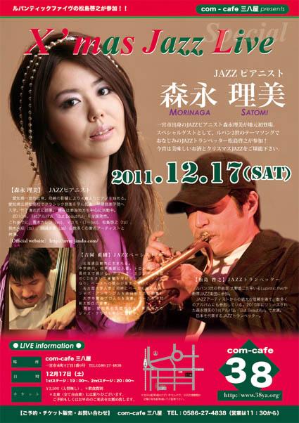 111217comcafe38_morinagasatomi