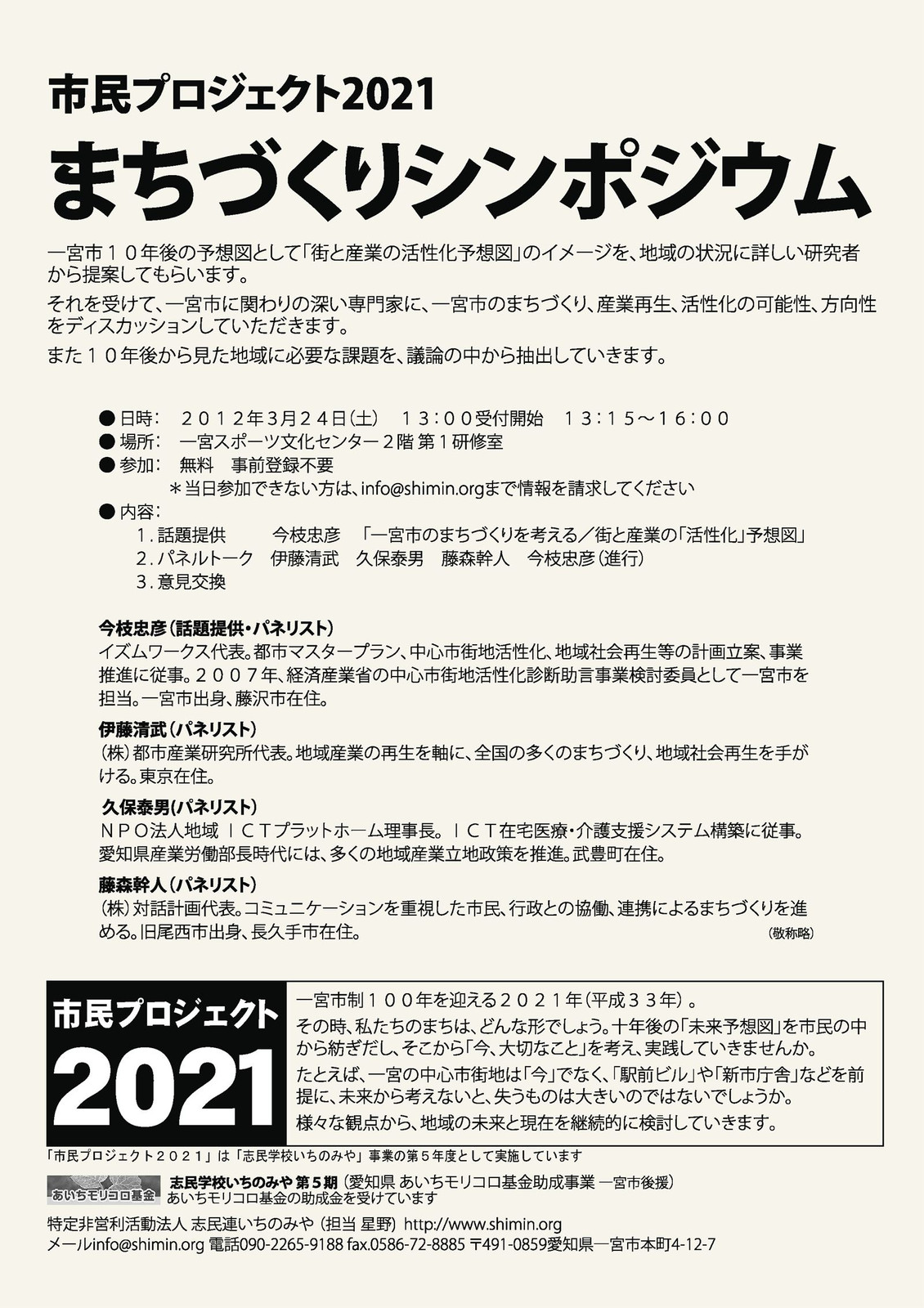 120324flyer120304fix_colorbase_r