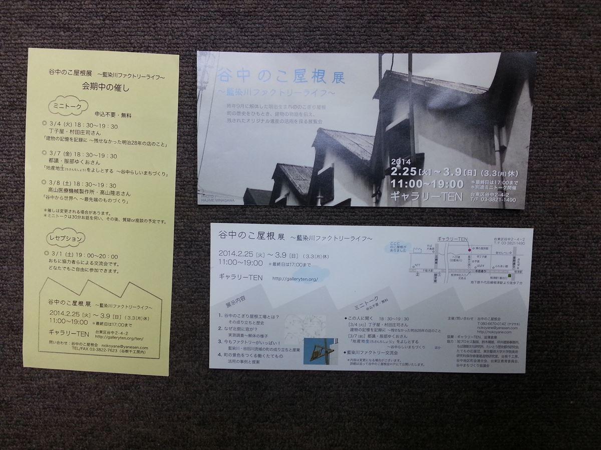 20140225_211833_16