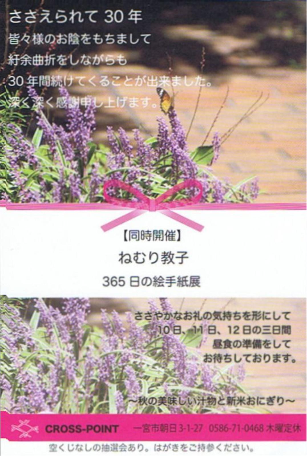 151010crosspoint_16w